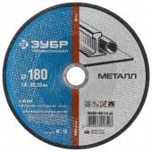 Диск отрезной по металлу 180*1,6*22,23мм ЗУБР