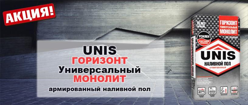 Наливной пол Юнис Горизонт (20 кг) Монолит