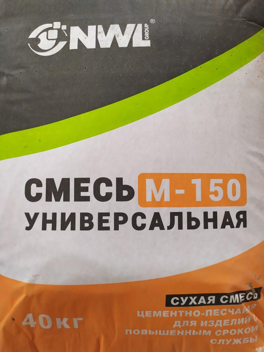 Сухая Универсальная смесь М-150 NWL 40 кг